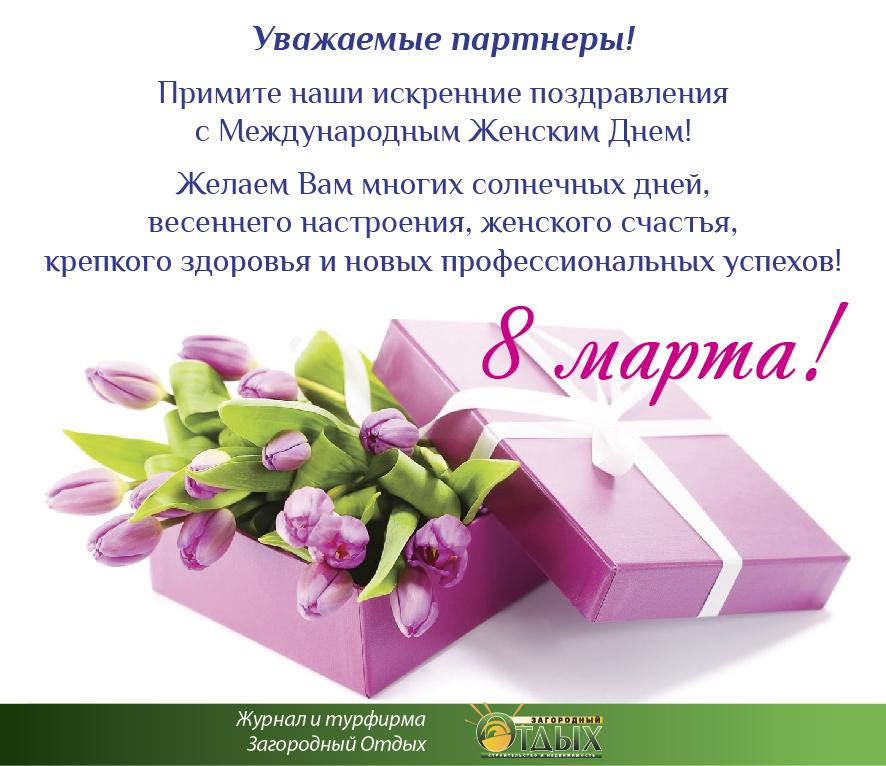 Примите наши поздравления с международным женским днем минус